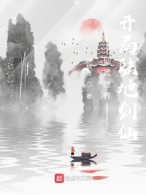 仙武世界:开局陆地剑仙
